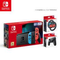 8日0点:任天堂 Nintendo Switch 国行续航增强版红蓝主机 & Pro手柄 & Joy-Con方向盘2个装