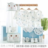 soocxi/索熙2020夏季新生儿衣服礼盒纯棉 白色17件套