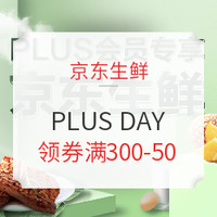京东生鲜 PLUS DAY 会员专享