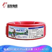 远东电缆(FAR EAST CABLE)BV4平方国标家装空调热水器用铜芯电线单芯单股硬线100米