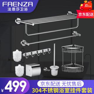 京东PLUS会员 : 法恩莎卫浴(FAENZA)不锈钢毛巾架杆浴巾架套装 FGJ1421G