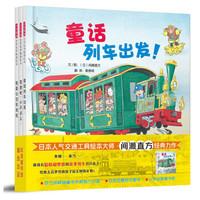 《开车出发童话绘本》(精装3册)(启发童书馆出品)