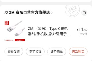 便宜好用的type C 充电线