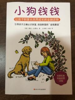 小狗钱钱,让孩子和家长共同成长的读本
