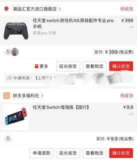 跨年活动9.9元switch真香