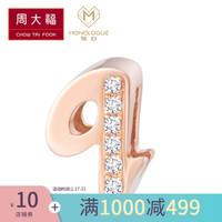 周大福 MONOLOGUE独白 MIX系列 字母 18K金镶钻石转运珠/吊坠MA MA977 字母Q 1198元 *2件
