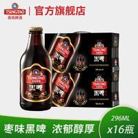 青岛啤酒枣味黑啤酒296ml*8瓶*2箱 整箱包邮