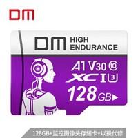 DM 大迈 128GB TF(MicroSD)存储卡