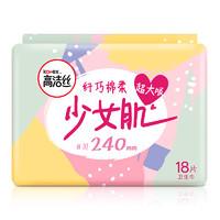 高潔絲日用240mm18片經典系列棉柔纖巧衛生巾 新老包裝隨機發 *5件