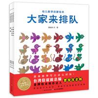 《幼儿数学启蒙绘本》(套装全3册)