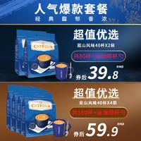 Catfour咖啡蓝山风味咖啡三合一咖啡速溶咖啡粉饮品袋装40条杯/袋