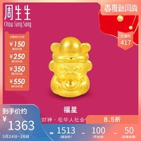 周生生黄金足金Charme串珠系列福星财神转运珠串珠89999C定价 *2件