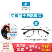 essilor 依視路 睛智熒動系列 1.56 非球面鏡片*2片(贈CVO3216黑色金屬圓框1.56) +湊單品