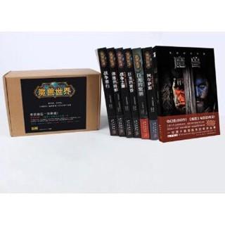 《魔兽世界官方小说》(套装共6册 随书附赠魔兽同名小说一本)