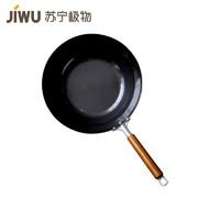 苏宁极物 日本制造 燕三条精铁炒锅