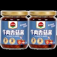 金菜地 香菇牛肉酱 220g*2瓶 送1瓶