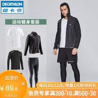 迪卡侬健身房套装男跑步户外晨跑训练装备速干紧身运动服长裤RUNM