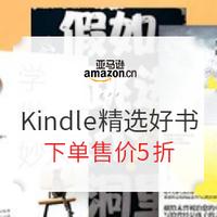 促銷活動:亞馬遜中國 感悟閱讀 放眼世界 Kindle精選好書