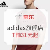 京东 adidas官方旗舰店 男女款T恤