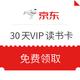 京东PLUS会员、优惠券码:京东读书PLUS Day畅读经典 30天VIP读书会员卡 免费领取