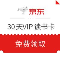 京东读书PLUS Day畅读经典 30天VIP读书会员卡