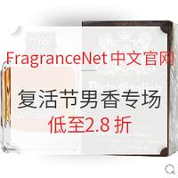FragranceNet中文官网 散发男神魅力 复活节男香专场促销活动