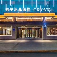 桔子水晶酒店(成都宽窄巷子店) 高级大床房1晚(含早餐+下午茶)