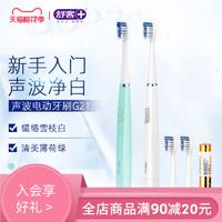 舒客 G21 声波电动牙刷