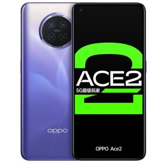 OPPO Ace 2 5G手机 8GB+256GB 梦幻紫