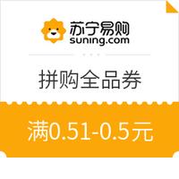 苏宁拼购日 免费领满0.51-0.5元拼购全品券