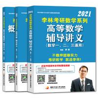 《2021李林考研数学系列·辅导讲义》全3册