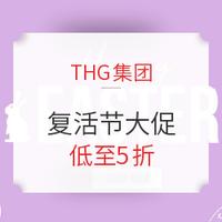 海淘活動:THG美妝 復活節大促 5大商城活動匯總