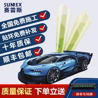 赛雷斯(SUNREX)汽车贴膜 全国免费施工 秒杀专场