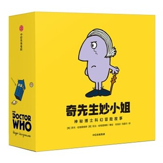 plus会员优惠 : 《奇先生妙小姐·神秘博士科幻冒险故事绘本》(套装 共14册)