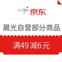 京东商城 晨光自营部分商品 满49减6券