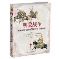 战争事典特辑001:明蒙战争:明朝军队征伐史与蒙古骑兵盛衰史