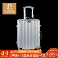 网易严选 行李箱拉杆箱 PC铝框(非全铝)万向轮密码锁旅行箱20寸24寸28寸 太空银 28寸