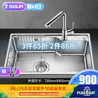 欧琳(OULIN) 水槽洗菜盆单槽含龙头套餐 优质304不锈钢水槽 厨房洗碗池72450 配7503精铜直角龙头(720*450)