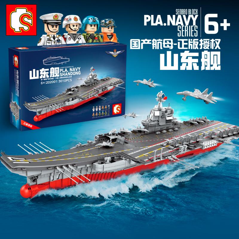 森宝积木森宝山东舰文创积木航母军舰航空母舰军事成人拼装模型
