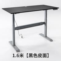 电动升降桌 站立办公桌自动升降智能电脑桌台式桌子 1.6米黑色皮面