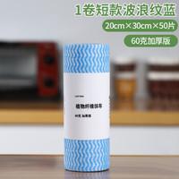 移动端 : 汉世刘家 懒人抹布厨房一次性洗碗布 50片