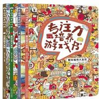 《专注力培养游戏书》(4册)