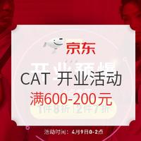 京东 CAT户外旗舰店 开业活动