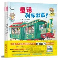 《开车出发童话绘本》(套装3册)