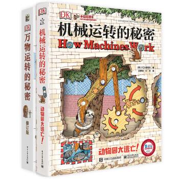 《小猛犸童书:DK机械运转的秘密+DK万物运转的秘密》(2册)