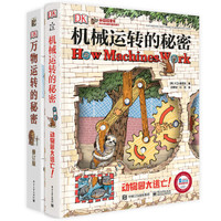 《DK机械运转的秘密+DK万物运转的秘密》(2册)