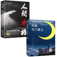 全2册 人间失格+月亮与六便士经典外国小说