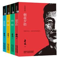 鲁迅精选集课外阅读书籍    全4册