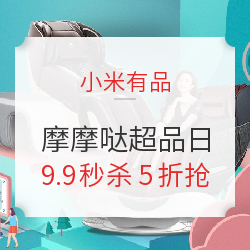 小米有品 摩摩哒X荣泰 超级品牌日