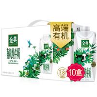 限地区、临期品:yili/伊利 金典纯牛奶梦幻盖 250mL*10盒